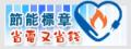 節能標章全球資訊網 pic