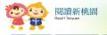 閱讀新桃園 | Read ! Taoyuan