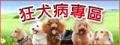 狂犬病專區-行政院農委會動植物防疫檢疫局 pic