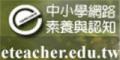 桌面板首頁 - 網路素養 - 數位素養 pic
